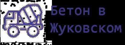 Бетон в Жуковском